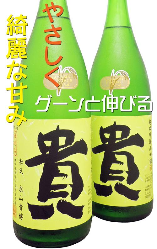 貴 純米吟醸山田錦