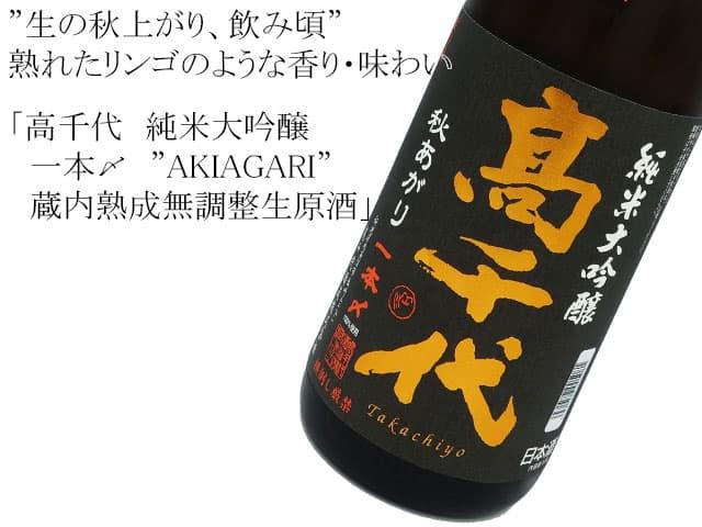 高千代 純米大吟醸 秋あがり一本〆 生酒