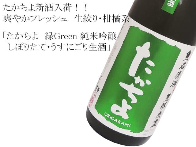 たかちよ 緑 純米吟醸 しぼりたて・うすにごり生酒