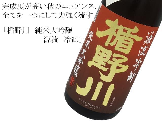 楯野川 純米大吟醸  源流冷卸(げんりゅうひやおろし)