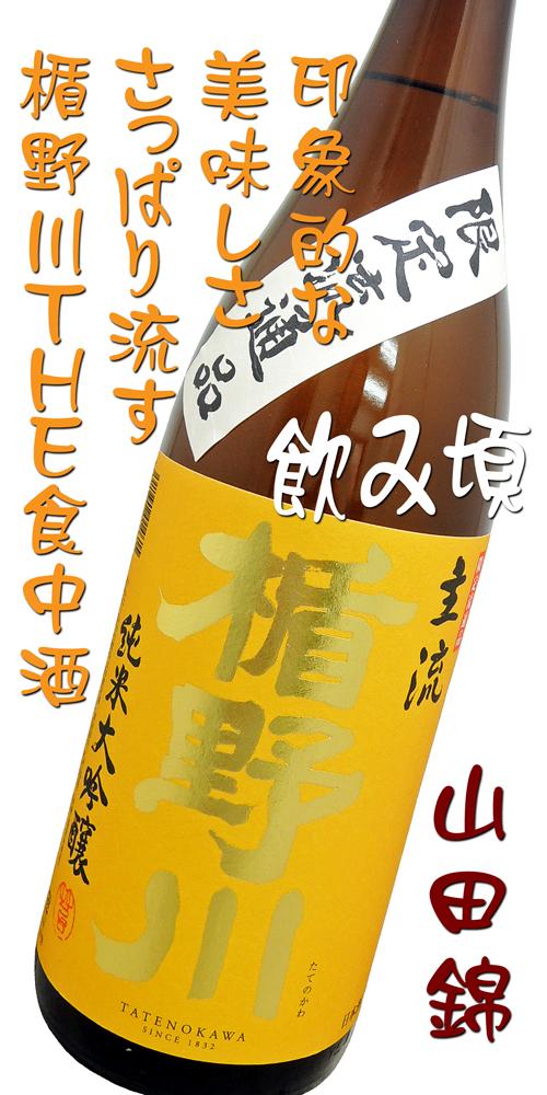 """楯野川 純米大吟醸 """"主流"""" 山田錦  35店舗限定流通品"""