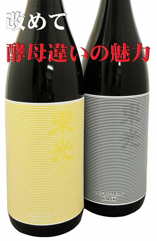 東光・冽 純米吟醸生酒 TRICK STRIPE