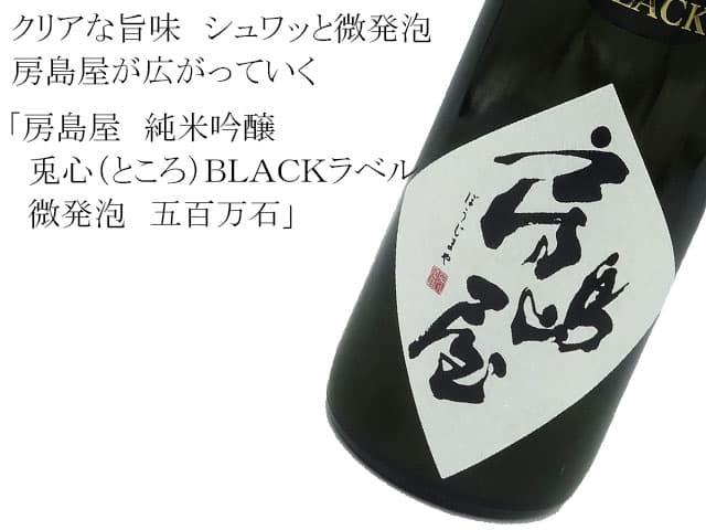 房島屋 純米吟醸 兎心(ところ)BLACKラベル