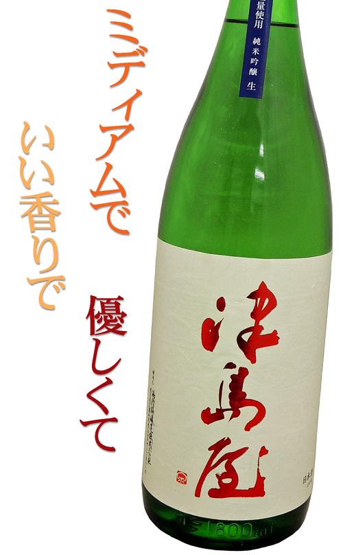 津島屋 純米吟醸 信州産美山錦 生酒