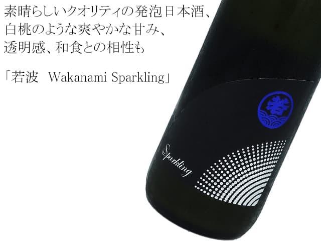 若波 Wakanami  Sparkling