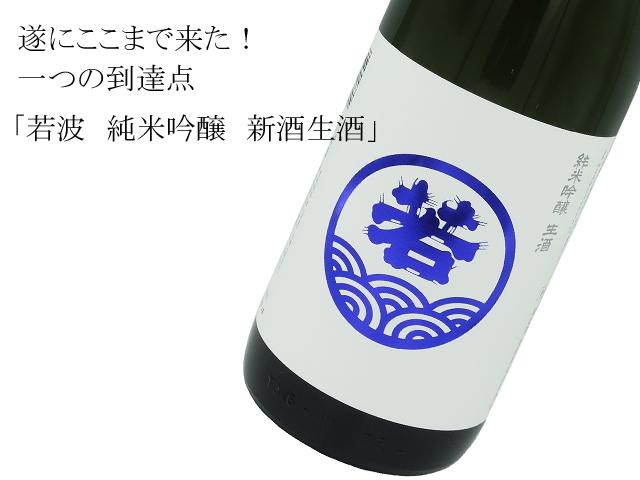 若波 純米吟醸 生酒