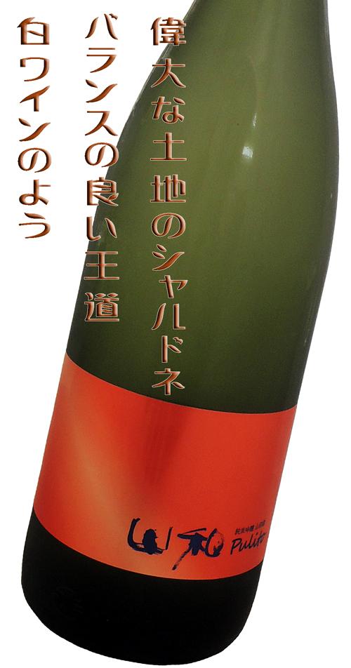 山和 polito 純米吟醸 山田錦