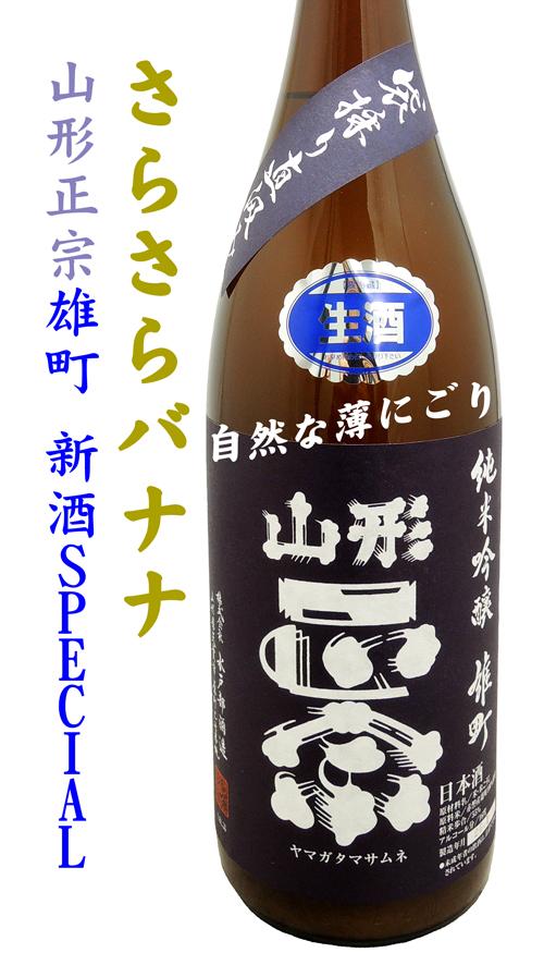 山形正宗 純米吟醸 雄町 袋搾り直汲み 生酒